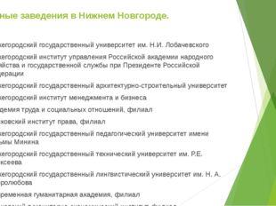 Учебные заведения в Нижнем Новгороде. Нижегородский государственный университ