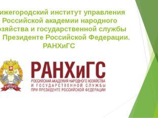 Нижегородский институт управления Российской академии народного хозяйства и г
