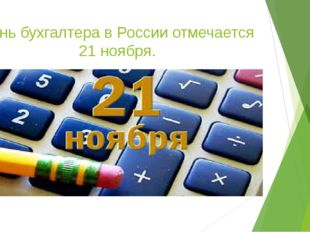День бухгалтера в России отмечается 21 ноября.