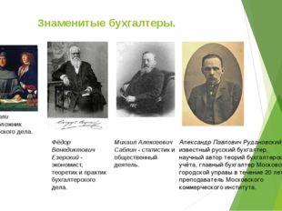 Знаменитые бухгалтеры. Луки Пачоли -основоположник бухгалтерского дела. Фёдор