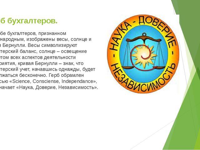 Герб бухгалтеров. На гербе бухгалтеров, признанном международным, изображены...