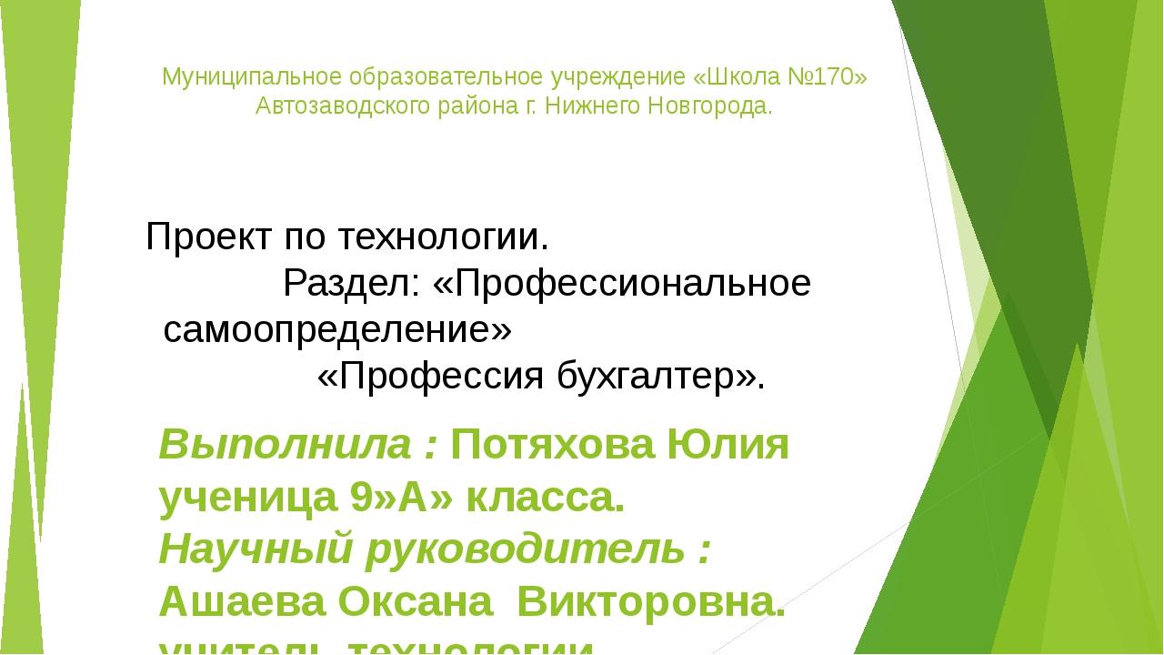 Муниципальное образовательное учреждение «Школа №170» Автозаводского района г...