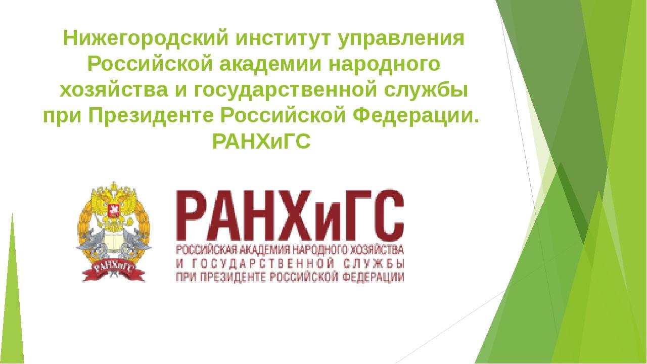 Нижегородский институт управления Российской академии народного хозяйства и г...