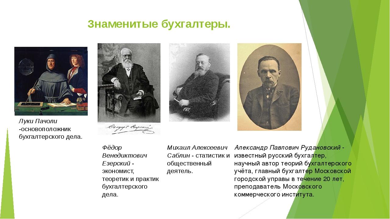 Знаменитые бухгалтеры. Луки Пачоли -основоположник бухгалтерского дела. Фёдор...