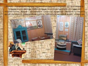 Музей – посредник между прошлой и будущей жизнью, ее духовным и чувственным м