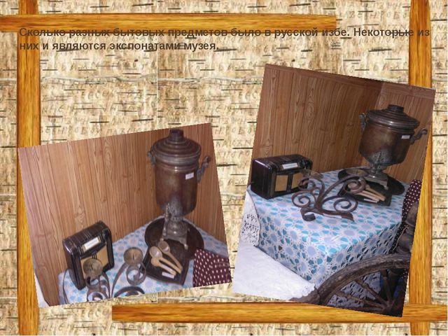 Сколько разных бытовых предметов было в русской избе. Некоторые из них и явля...