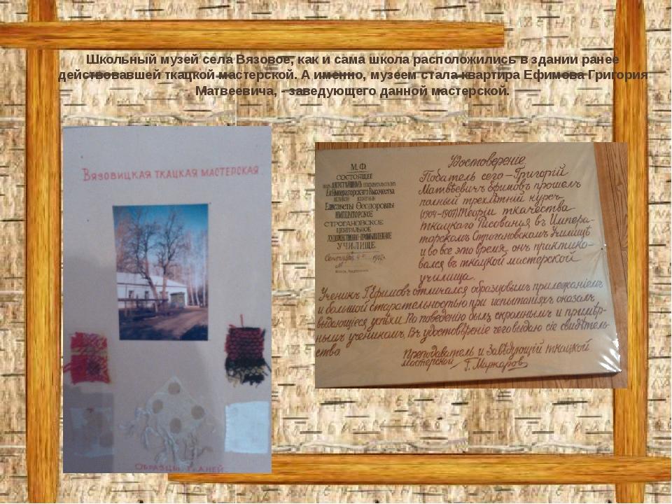 Школьный музей села Вязовое, как и сама школа расположились в здании ранее де...