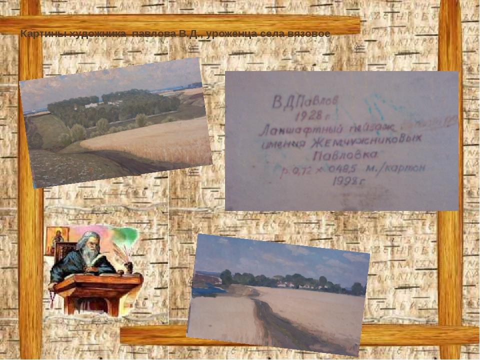 Картины художника павлова В.Д., уроженца села вязовое