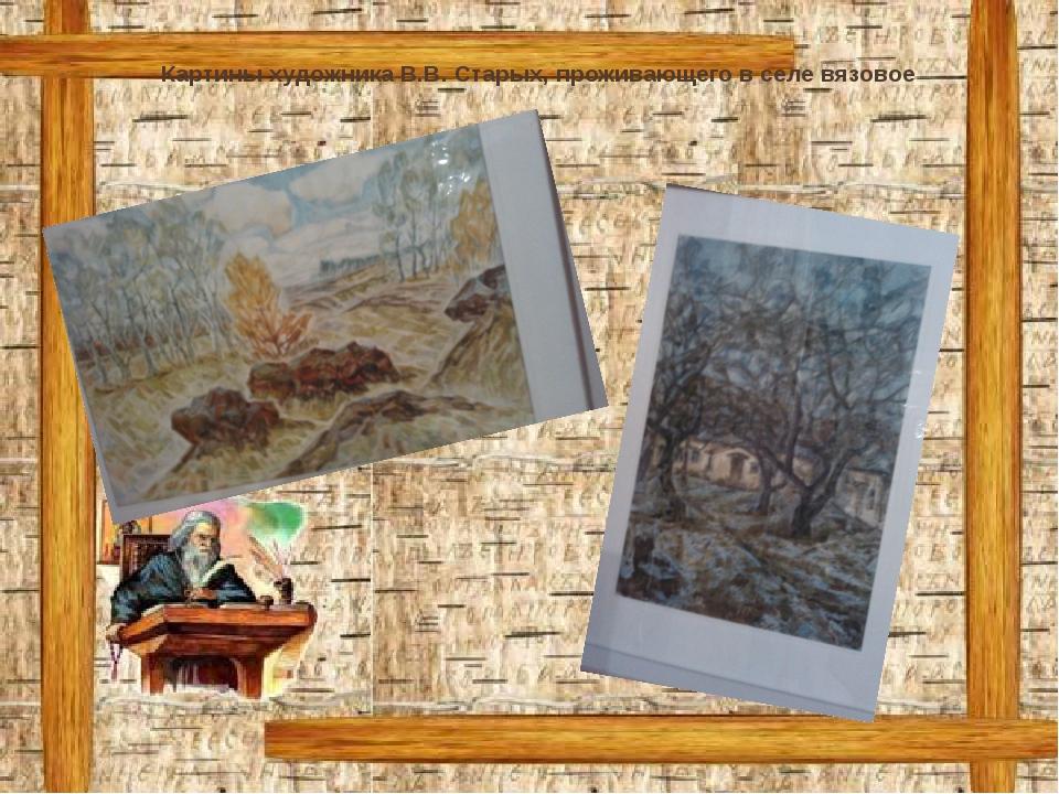 Картины художника В.В. Старых, проживающего в селе вязовое