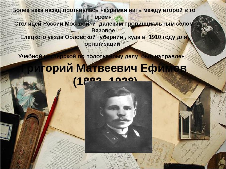 Более века назад протянулась незримая нить между второй в то время Столице...