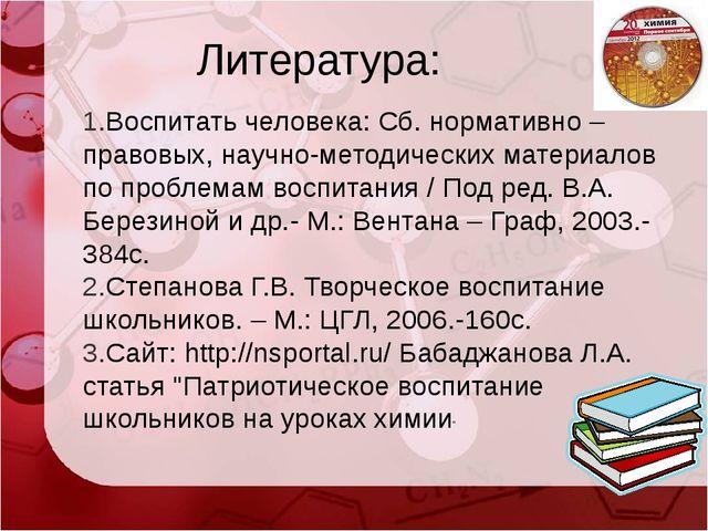 Литература: Воспитать человека: Сб. нормативно – правовых, научно-методическ...