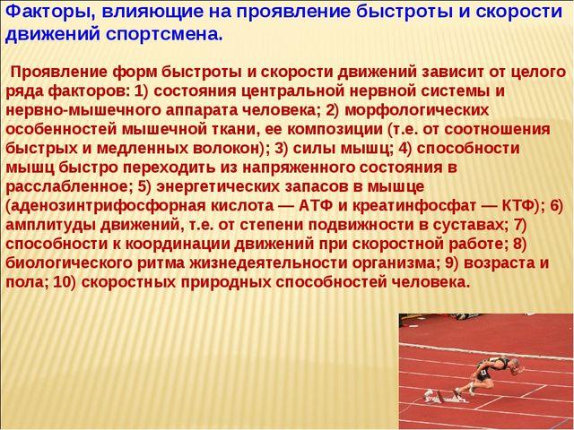 Факторы, влияющие на проявление быстроты и скорости движений спортсмена. ...