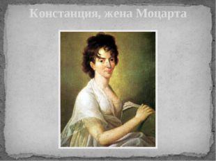 Констанция, жена Моцарта