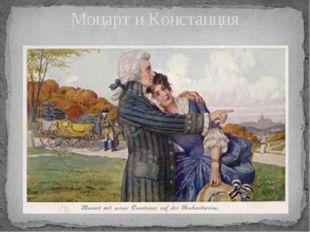 Моцарт и Констанция