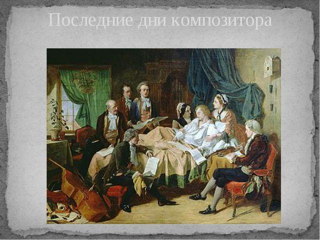 Последние дни композитора