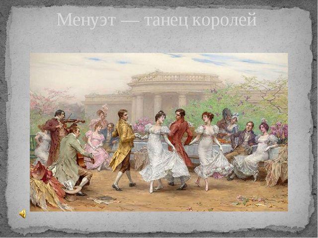 Менуэт — танец королей