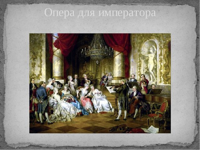 Опера для императора