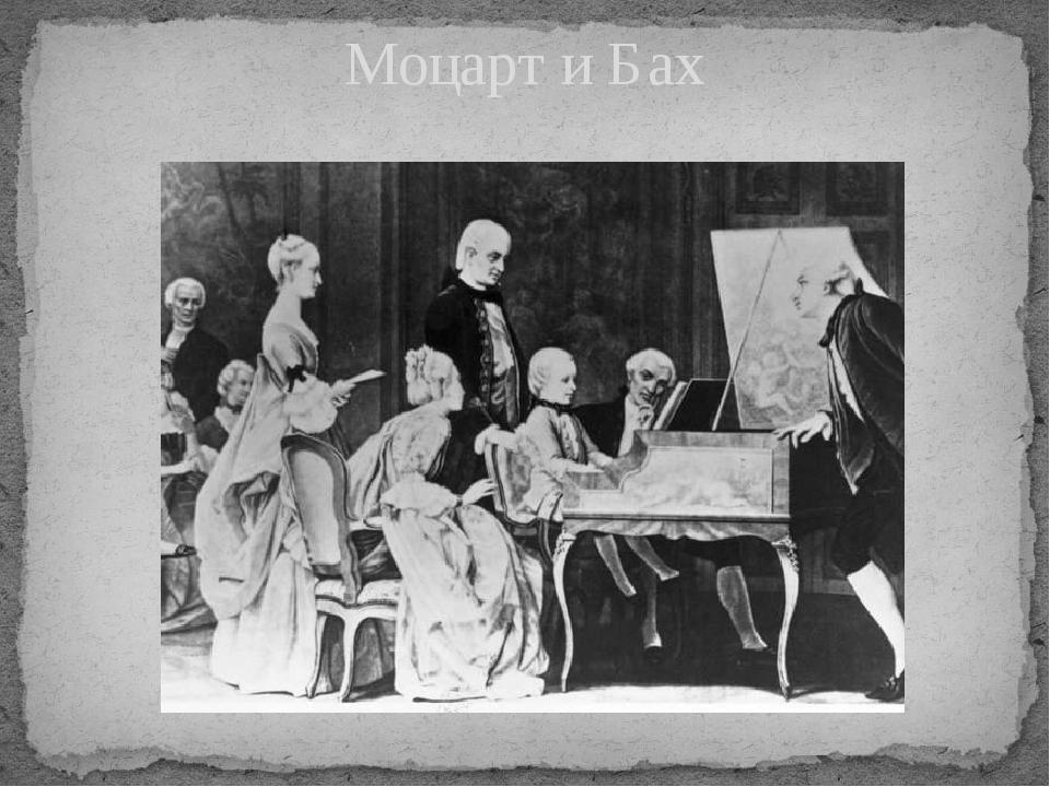 Моцарт и Бах