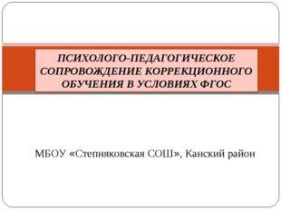 МБОУ «Степняковская СОШ», Канский район