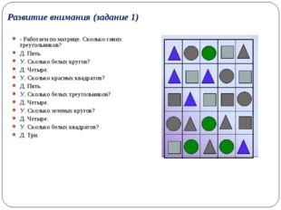 Развитие внимания (задание 1) - Работаем по матрице. Сколько синих треугольн