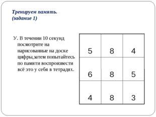 Тренируем память. (задание 1) У. В течении 10 секунд посмотрите на нарисован
