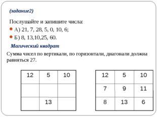 (задание2) Послушайте и запишите числа: А) 21, 7, 28, 5, 0, 10, 6; Б) 8, 13,
