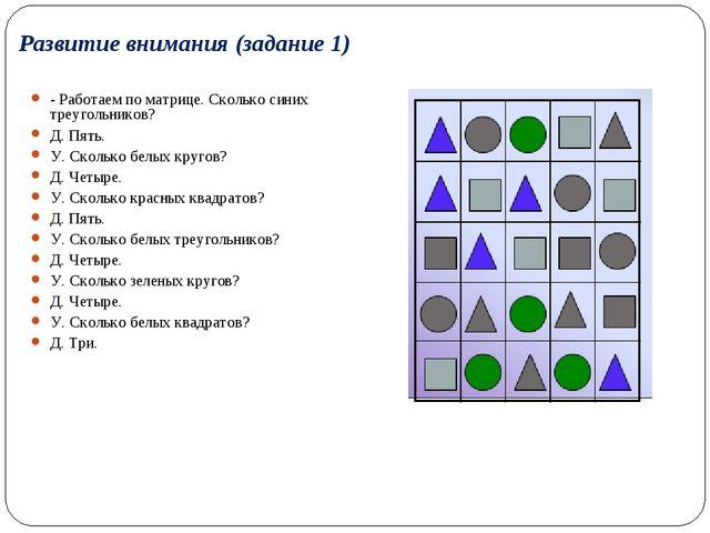 Развитие внимания (задание 1) - Работаем по матрице. Сколько синих треугольн...