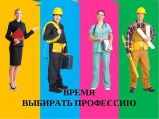 каменщик, штукатур, строитель СТРОИТЕЛЬ Третий лишний: СВОЯ ИГРА