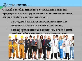 служебная обязанность в учреждении или на предприятии, которую может исполнят