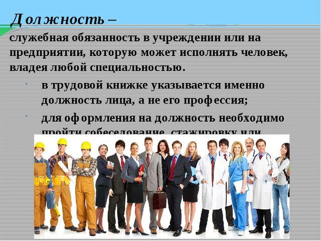 служебная обязанность в учреждении или на предприятии, которую может исполнят...