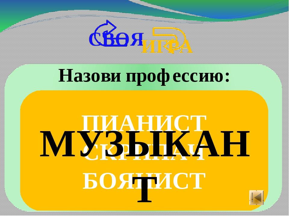 лицо, руководящее работой экипажа воздушного судна КОМАНДИР Назови должность...