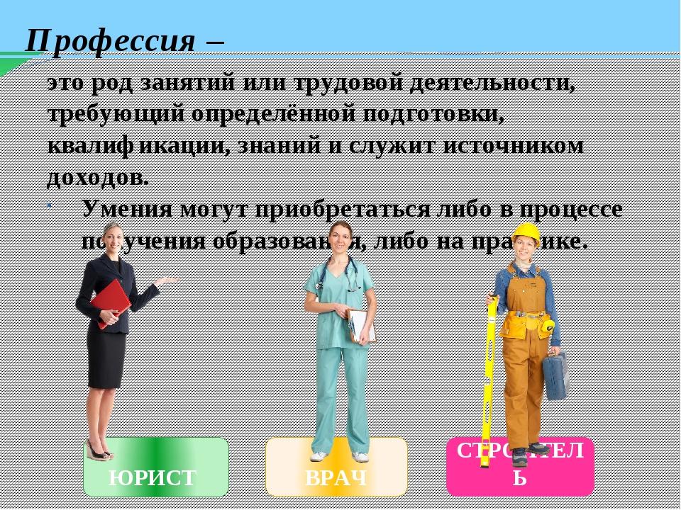 это род занятий или трудовой деятельности, требующий определённой подготовки,...