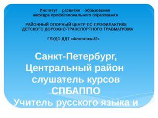 Санкт-Петербург, Центральный район слушатель курсов СПБАППО Учитель русского
