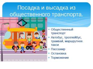 Посадка и высадка из общественного транспорта. Общественный транспорт Автобус