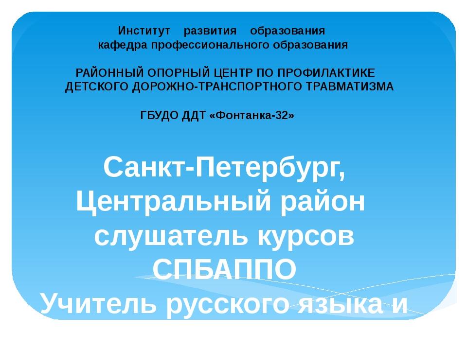 Санкт-Петербург, Центральный район слушатель курсов СПБАППО Учитель русского...