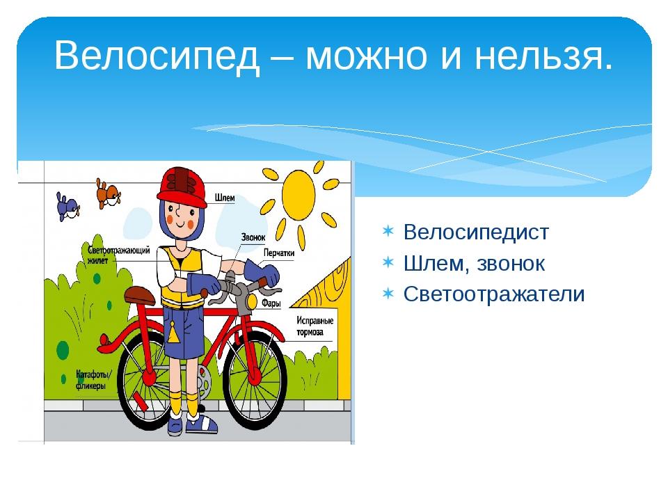 Велосипед – можно и нельзя. Велосипедист Шлем, звонок Светоотражатели