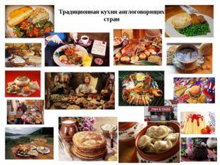 Традиционная кухня англоговорящих стран