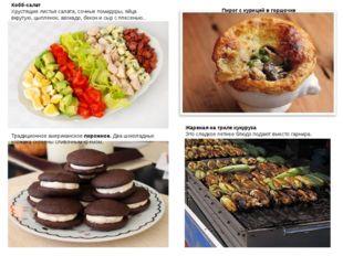 Кобб-салат Хрустящие листья салата, сочные помидоры, яйца вкрутую, цыпленок,