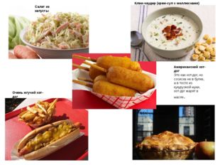 Яблочный пирог Салат из капусты Клэм-чаудер (крем-суп с моллюсками) Очень жгу