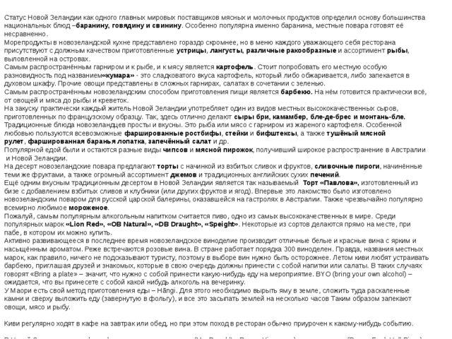 СтатусНовой Зеландиикак одного главных мировых поставщиков мясных и молочны...
