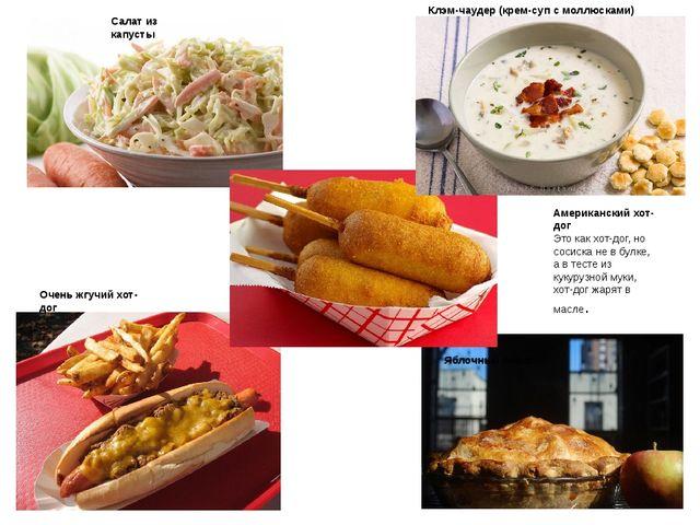 Яблочный пирог Салат из капусты Клэм-чаудер (крем-суп с моллюсками) Очень жгу...