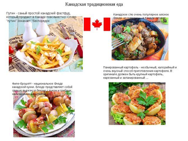 Путин - самый простой канадский фастфуд, который продают в Канаде повсеместно...