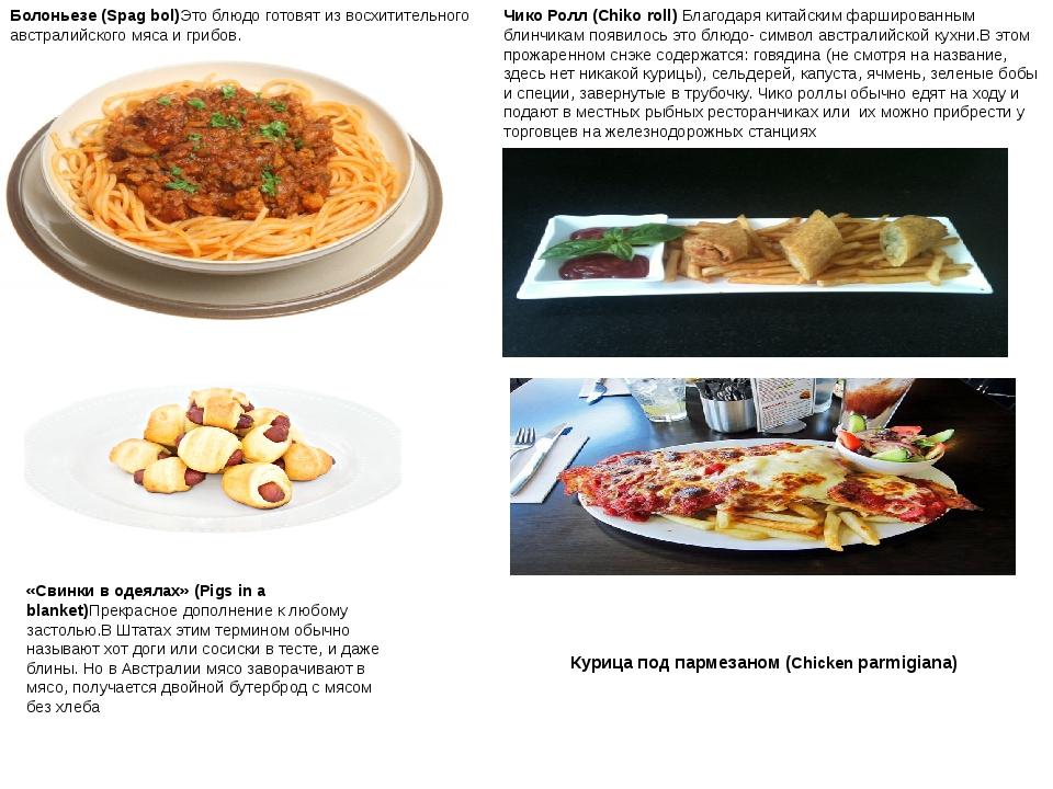 Болоньезе (Spag bol)Это блюдо готовят из восхитительного австралийского мяса...