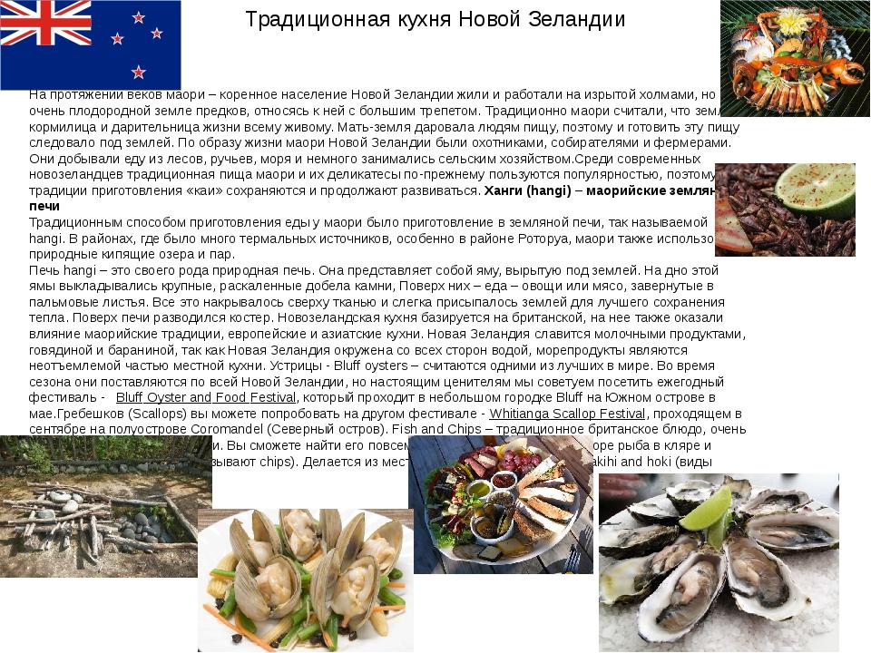 Традиционная кухня Новой Зеландии На протяжении вековмаори– коренное населе...