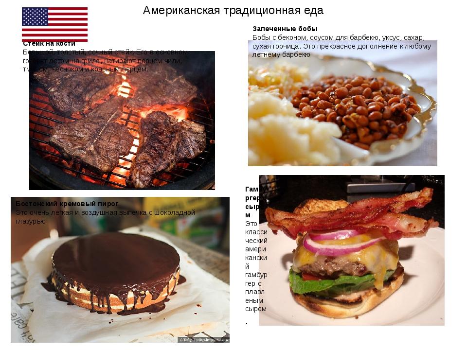 Стейк на кости Большой, толстый, сочный стейк. Его в основном готовят летом н...