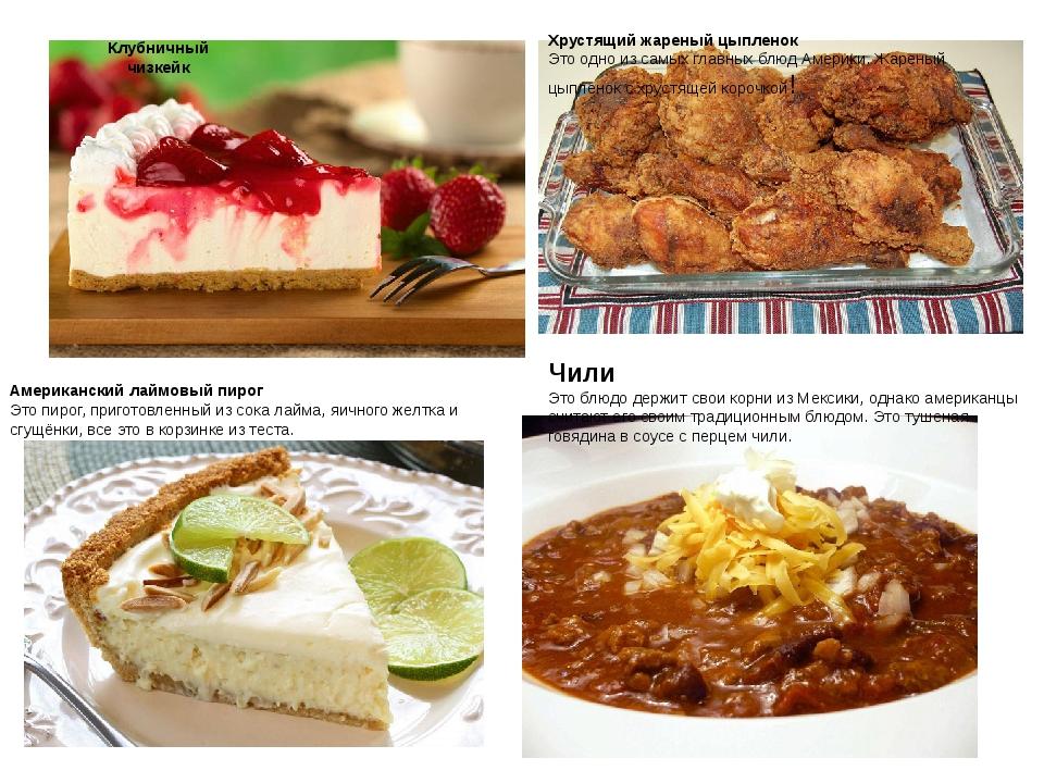 Клубничный чизкейк Хрустящий жареный цыпленок Это одно из самых главных блюд...