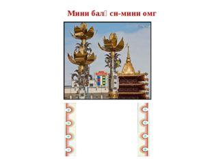 Мини балһсн-мини омг
