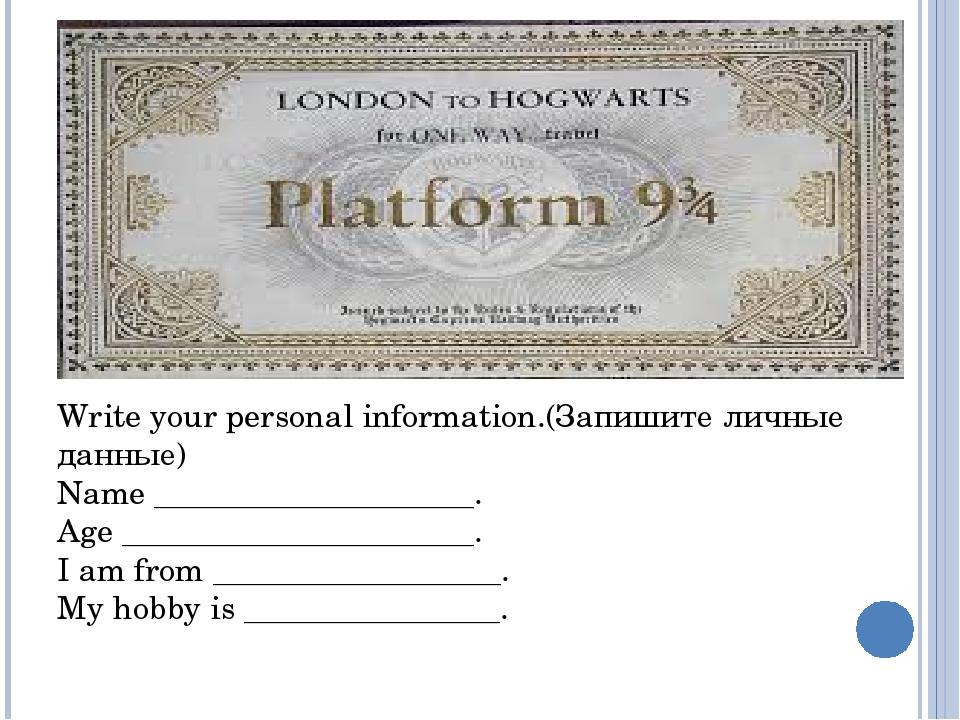 Write your personal information.(Запишите личные данные) Name _______________...