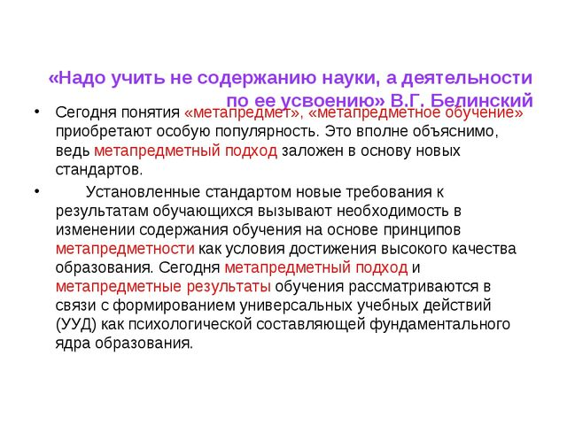 «Надо учить не содержанию науки, а деятельности по ее усвоению» В.Г. Белинск...