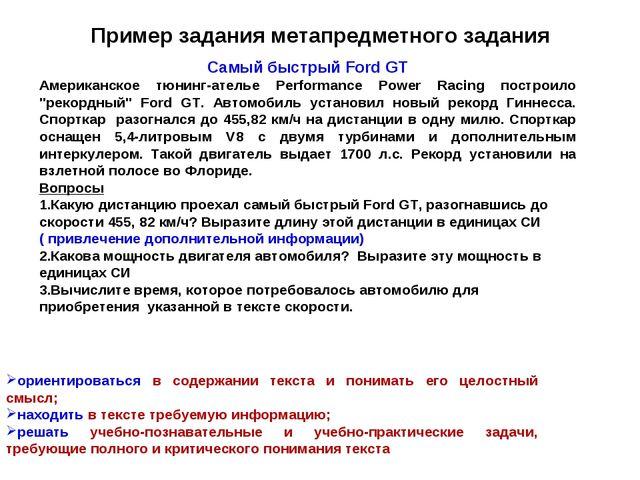 Самый быстрый Ford GT Американское тюнинг-ателье Performance Power Racing пос...